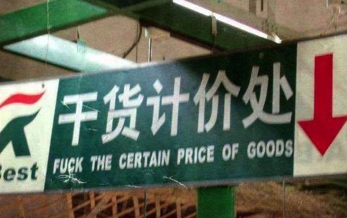 chinese_signs_that_got_seriously_lost_in_tranlsation_07