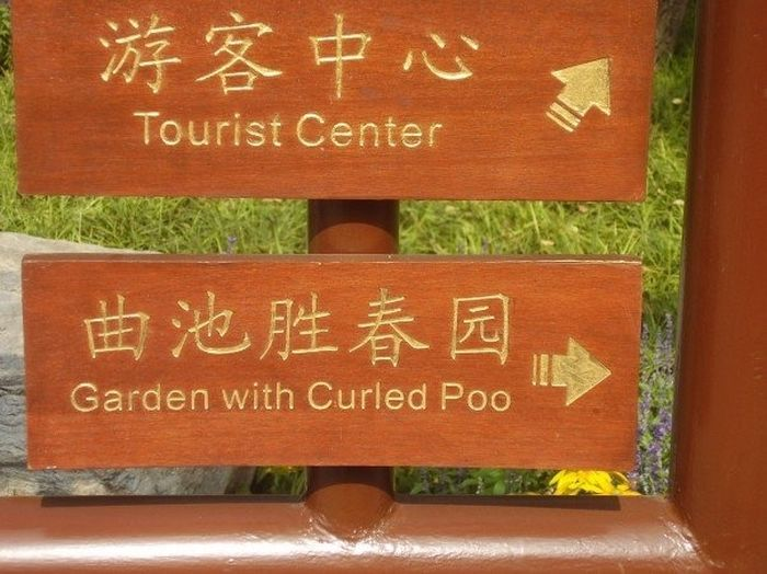 chinese_signs_that_got_seriously_lost_in_tranlsation_18